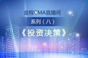 金程CMA直播间系列(八)——《投资决策》