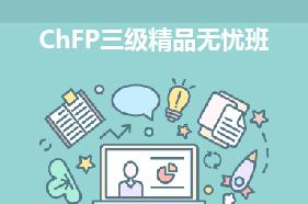 ChFP三级精品无忧班