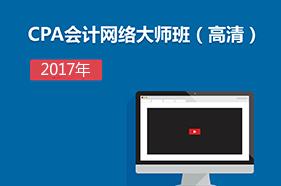 CPA会计网络大师班
