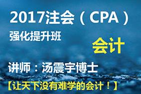 2017年CPA会计强化提升班(线下)
