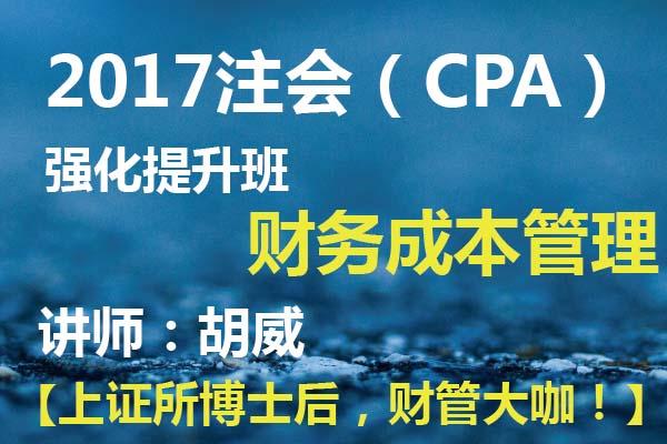 2017年CPA财管强化提升班(线下)