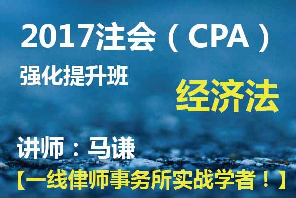 2017年CPA经济法强化提升班(线下)