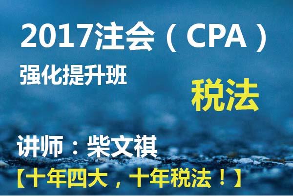 2017年CPA税法强化提升班(线下)
