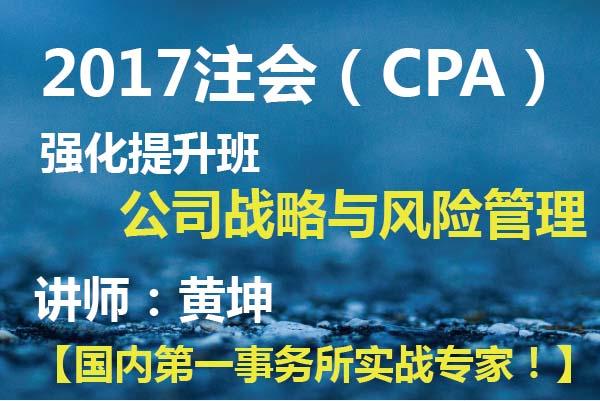 2017年CPA战略强化提升班(线下)