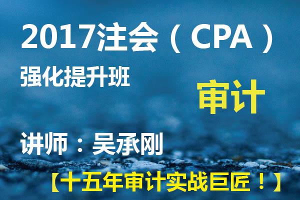 2017年CPA审计强化提升班(线下)