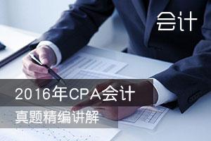 2016年CPA会计真题讲解