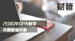 2016年CPA财管真题讲解