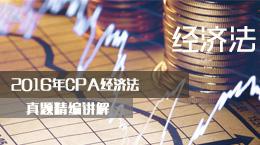 2016年CPA经济法真题讲解
