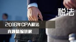 2016年CPA税法真题讲解