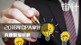 2016年CPA审计真题讲解