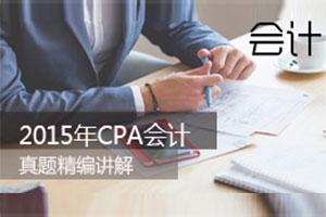 2015年CPA会计真题讲解