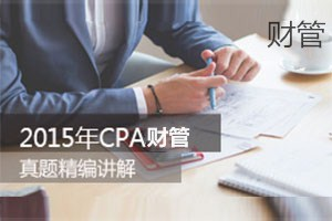2015年CPA财管真题讲解