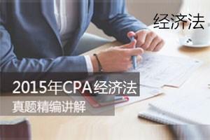 2015年CPA经济法真题讲解