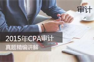 2015年CPA审计真题讲解