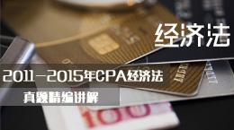 2011-2015年CPA经济法真题讲解