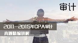 2011-2015年CPA审计真题讲解