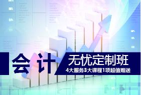 CPA会计无忧定制班(线上)