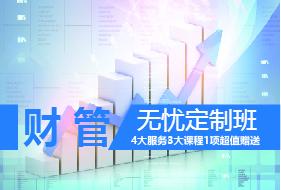 CPA财管无忧定制班(线上)