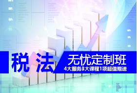 CPA税法无忧定制班(线上)