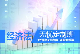 CPA经济法无忧定制班(线下)