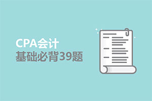 CPA会计基础必背【39】