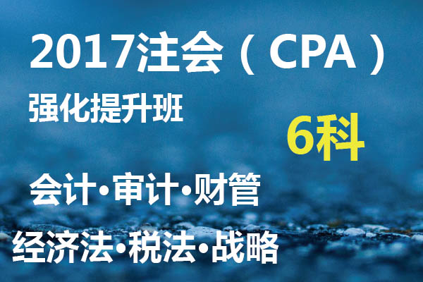2017年CPA强化提升班(线上)