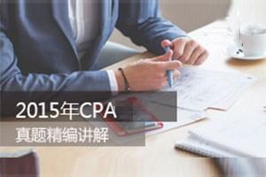 2015年CPA真题讲解