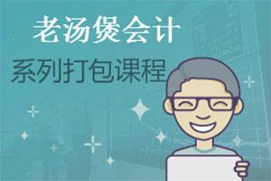 CPA老汤煲会计系列