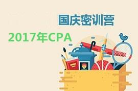 2017年CPA国庆密训营(线上)