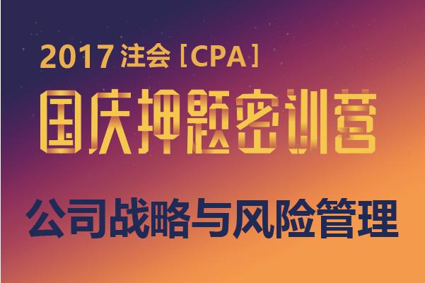 2017年CPA战略国庆密训营(线下)