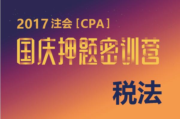 2017年CPA税法国庆密训营(线下)