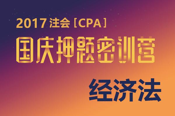 2017年CPA经济法国庆密训营(线下)