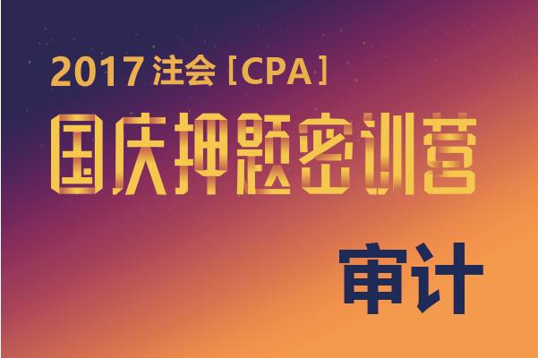 2017年CPA审计国庆密训营(线上)