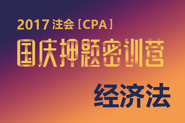 2017年CPA经济法国庆密训营(线上)
