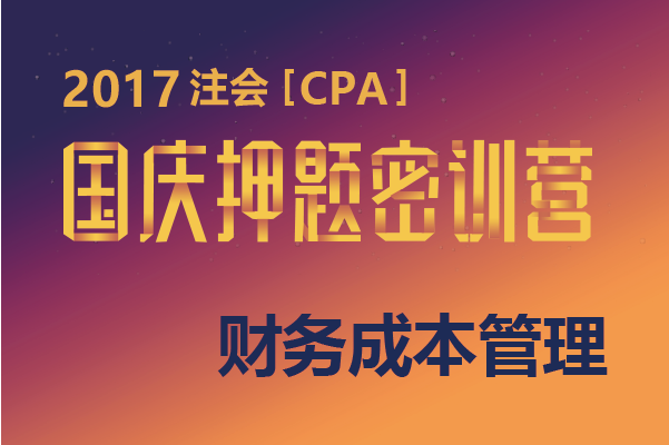 2017年CPA财管国庆密训营(线上)