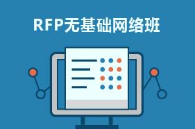 RFP无基础网络班