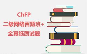 ChFP二级百题班