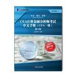 CFA注冊金融分析師考試中文手冊 第2版
