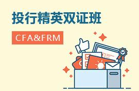 CFA&FRM双证