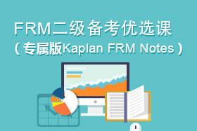 FRM二级备考优选课程(含Notes)