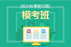 政治秋季密训营-模考班