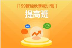 199管综秋季密训营-提高班