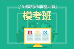 199管综秋季密训营-模考班