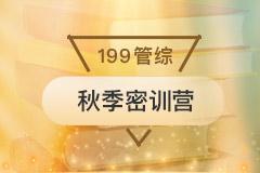 199管综秋季密训营