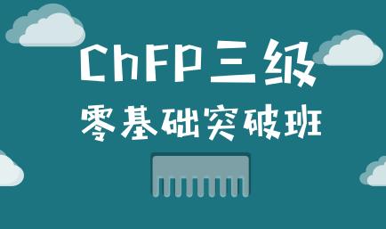 ChFP三级零基础突破班