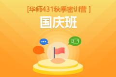 华师431秋季密训营-国庆班