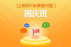 上财801秋季密训营-国庆班
