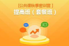 公共课秋季密训营-提高班(套餐班)
