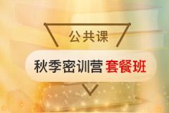 公共课秋季密训营(套餐班)