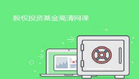 股权投资基金高清网课